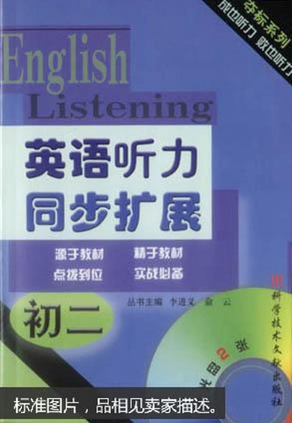 初二英语听力同步扩展