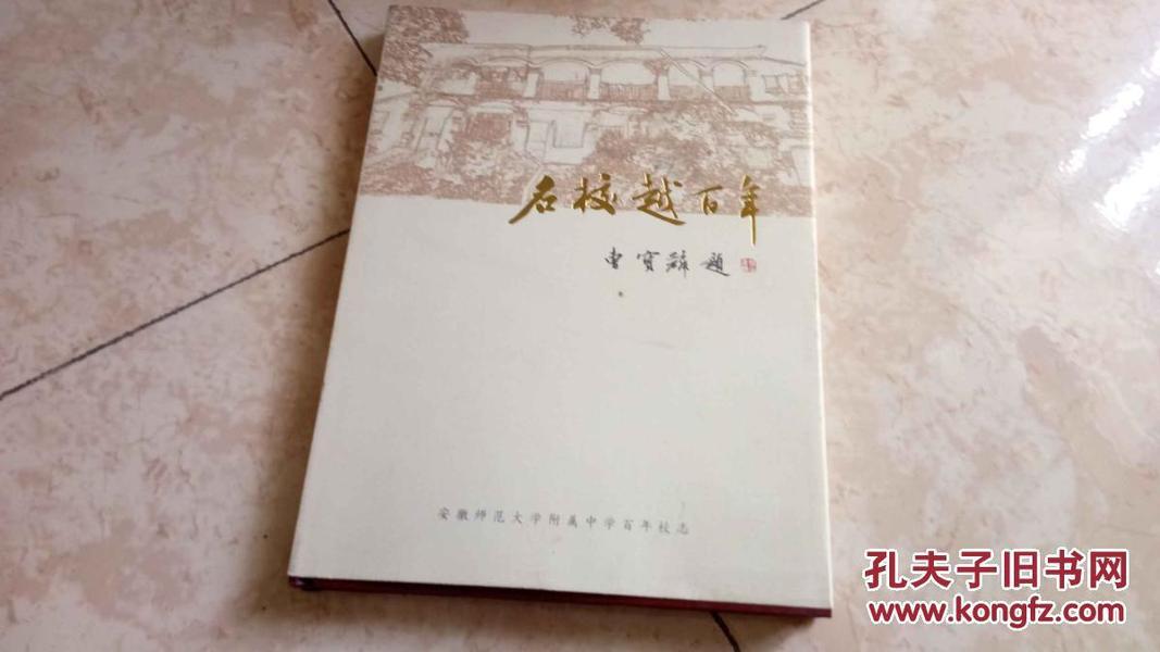 名校越百年―安徽师范大学附属中学百年校志(精装)