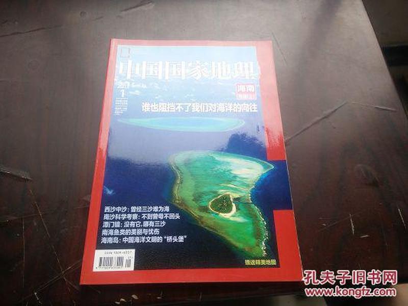 中国国家地理   海南专辑   上册
