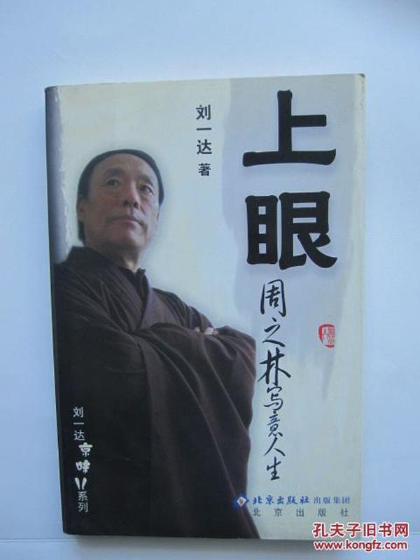 著名藝術家系列《 上眼-周之林寫意人生》( 周之林,劉一達簽名本 )