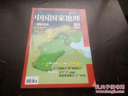 中国国家地理   河北专辑   上、下册合售