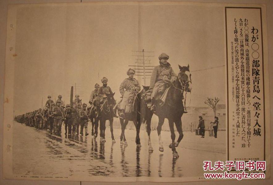 日本侵华罪证 1938年写真特报【青岛入城】山东铁道沿线的残敌扫荡 奉化路四方入城
