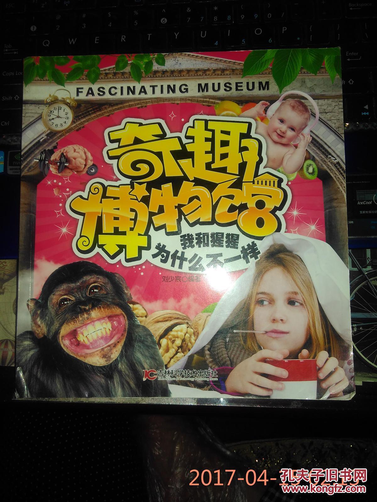 奇趣博物馆-我和猩猩为什么不一样