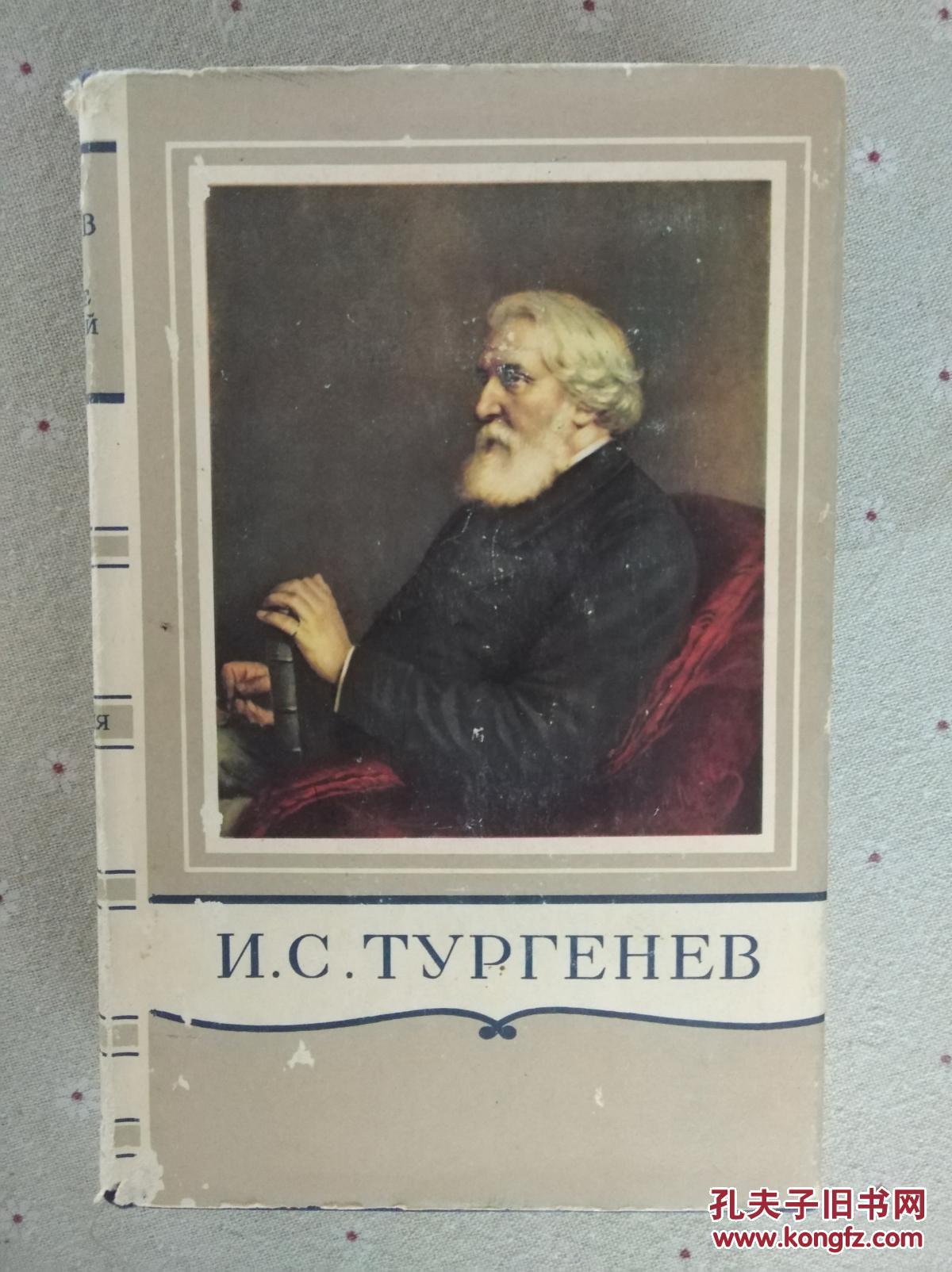 屠格涅夫作品与书信全集(俄文原版,精装全十五册)