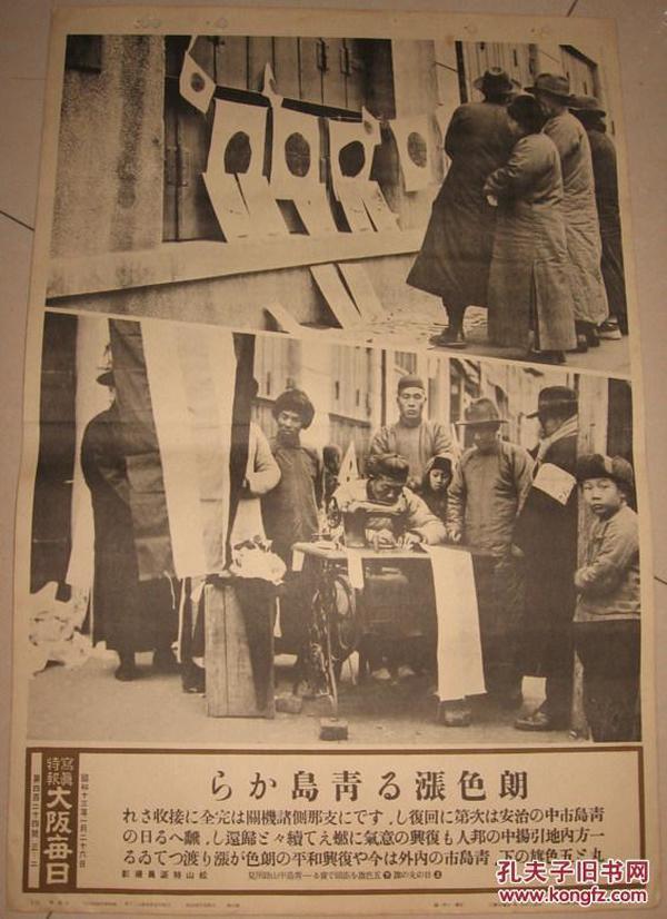 日本侵华罪证 1938年写真特报 青岛市内治安恢复平静 青岛中山路所见 膏药旗等街景