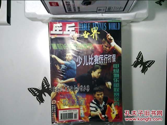 乒乓世界  1998 1999 2000 2001 2002  24本不重复合售 详细见描述