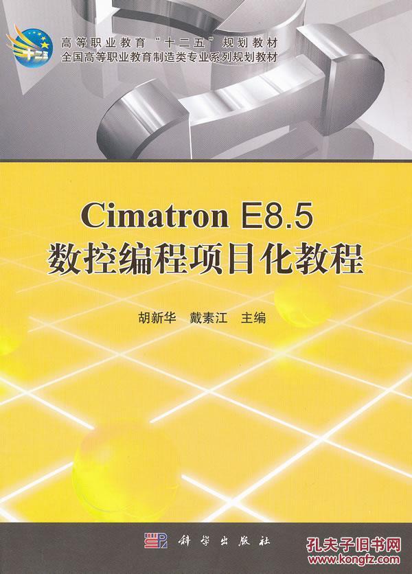 Cimatron E8.5数控编程项目化教程