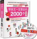 全新塑封 学英文一定要会的2000个单词 附光盘