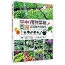 【正版现货】空中菜园:用种菜箱实现城市田园乐