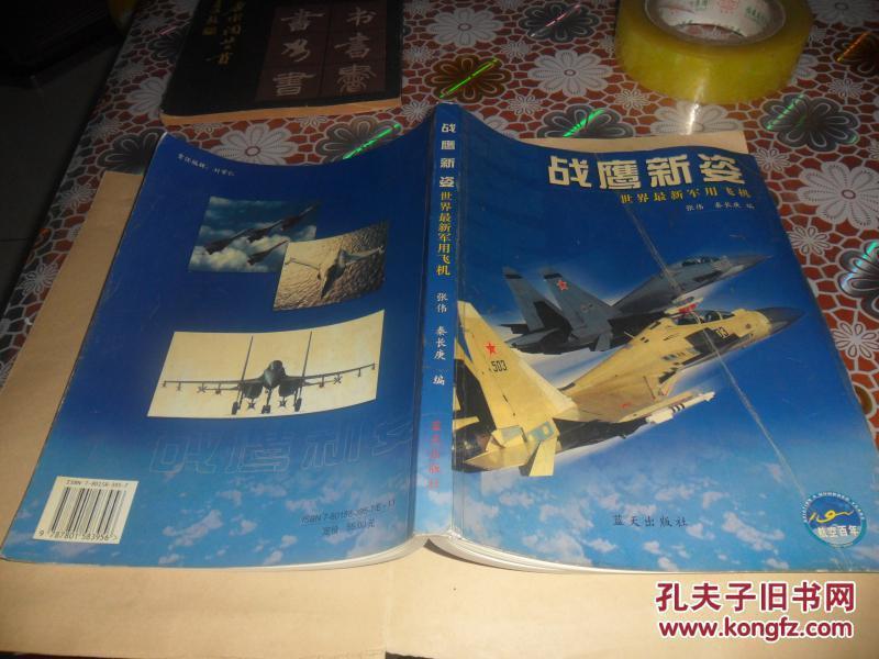 战鹰新姿:世界最新军用飞机(大16开本铜版彩印 正版现货