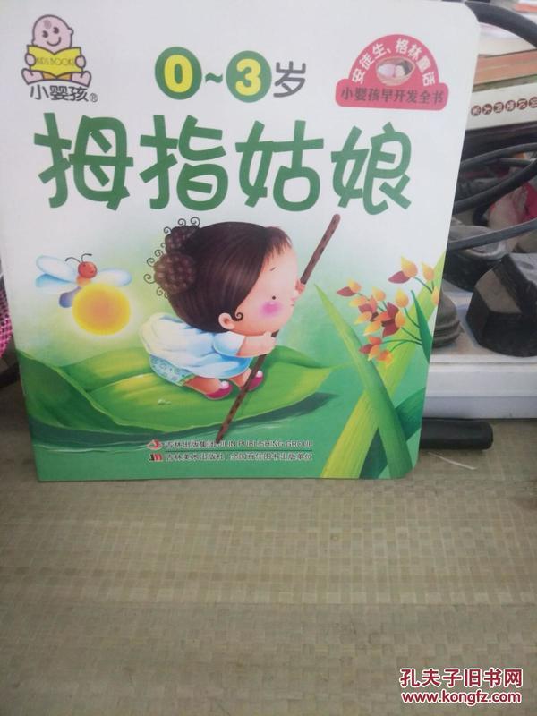 小婴孩早开发全书(安徒生 格林童话) 0~3岁  全7册