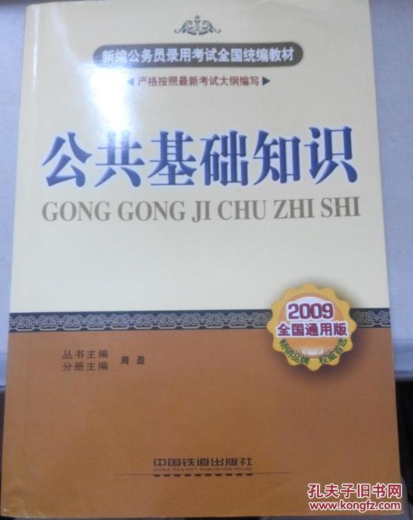 公共基础知识(2009)[1/1](新编公务员录用考试全国统编教材)