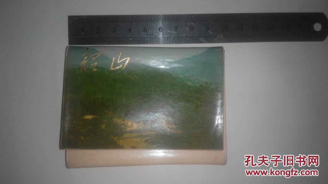 韶山  文革明信片,共13张,小开,比一包烟大一厘米多点点,带套,少见这么全的,