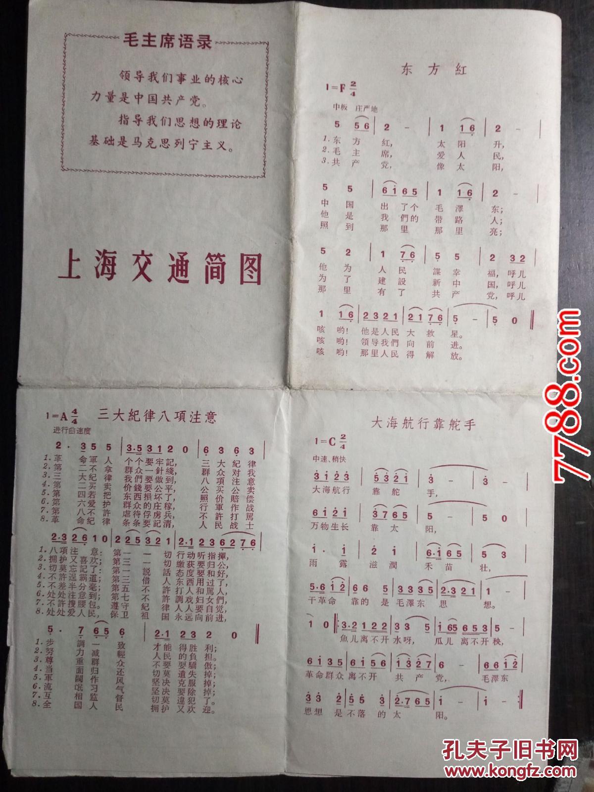 1971年上海交通简图(五首革命歌曲)