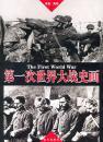 次世界大战史画 李岩,高明   蓝天出版社 9787801585790