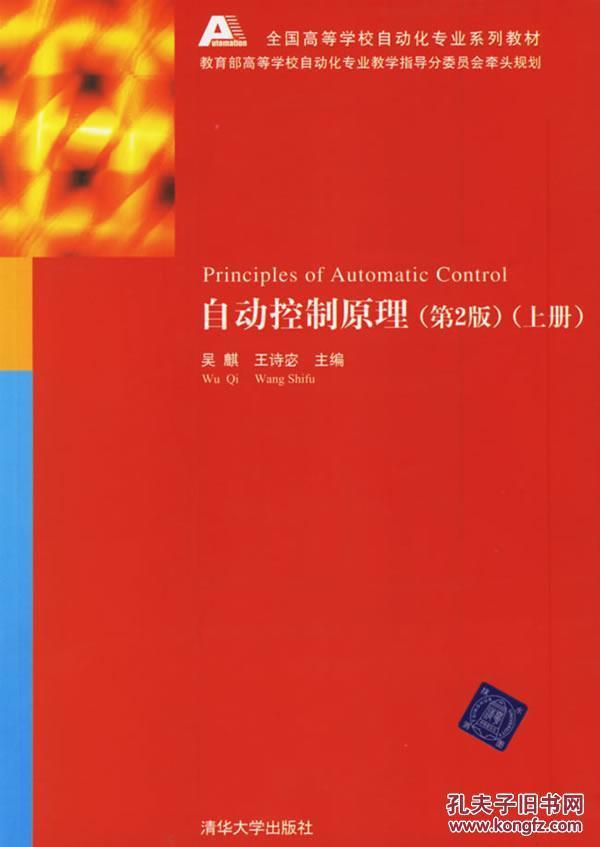 自动控制原理(上册)