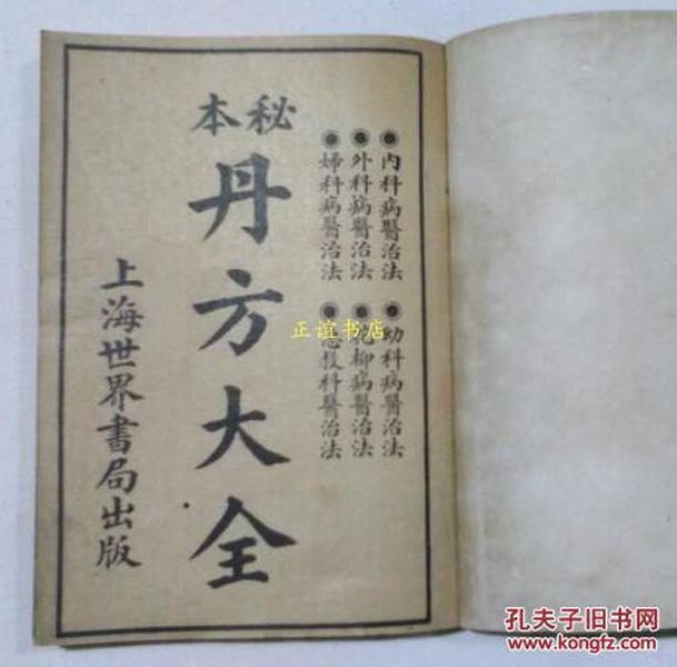 秘本丹方大全(复印件) 世界书局编辑所