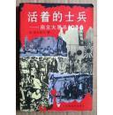 活着的士兵:南京大屠杀1938