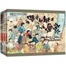 正版  北京记忆小时候的故事(套装共4册)小金鱼儿  水牛儿   跟着姥姥去遛弯   铁门胡同