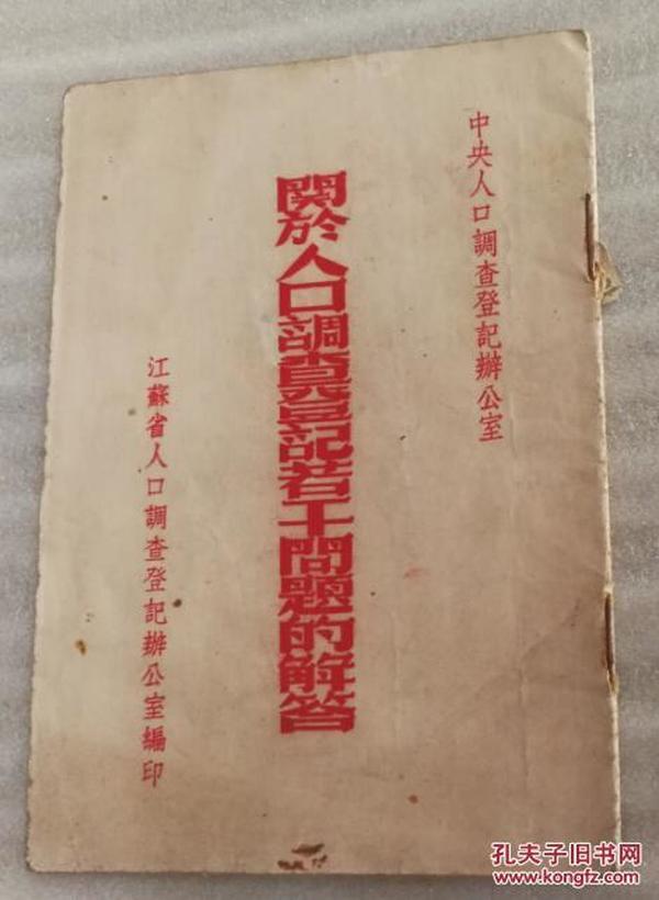 中*人口调查登记办公室江苏省关于人口调查登记若干问题的解答