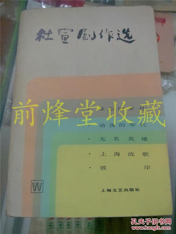 著名剧作家、散文家、诗人《文学报》的创始人之一 杜宣签名赠本:杜宣剧作选(81年1版1印)作者签名本 保真仅印4200册