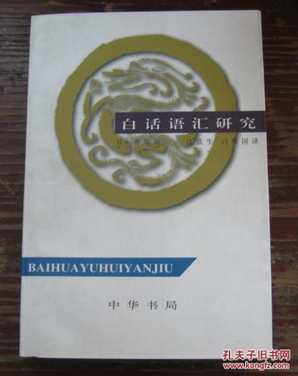 白话语汇研究