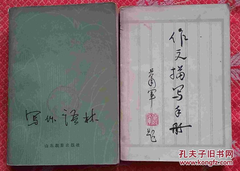 写作语林、作文描写手册两本合售