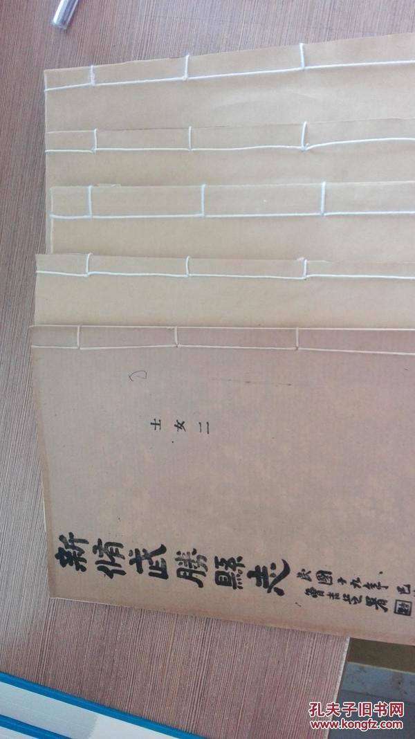 民国新修武胜县志(卷首,卷二,卷四,卷六,卷八,卷九)