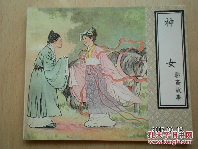 连环画《神女》陈永智 绘图(聊斋故事)一版一印天津人民美术出版社-=