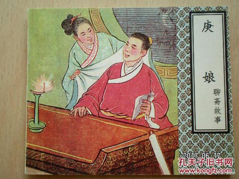 连环画 《庚娘 》汤义方一版一印天津美术出版社=