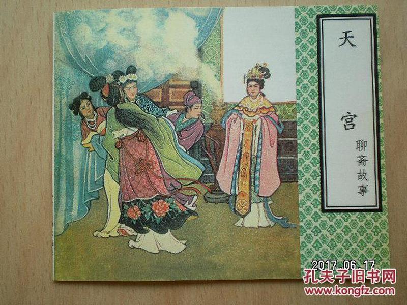 聊斋的故事,连环画 《 天宫》张锡武绘画,天津人民美术出版社,一版一印=