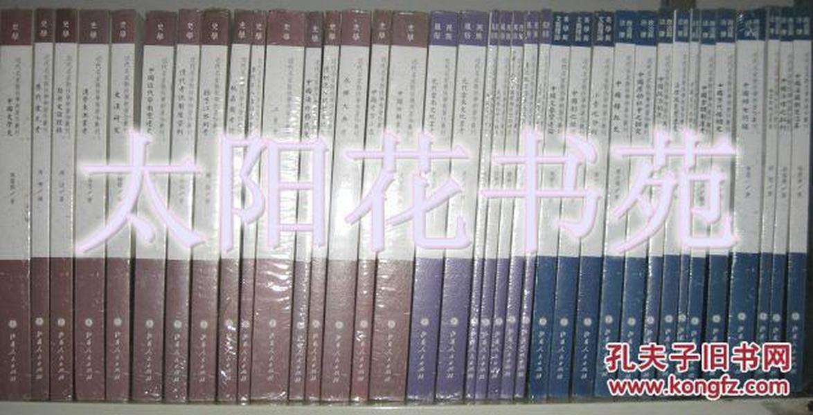 近代名家散佚学术著作丛刊 38本合售 全新未开封