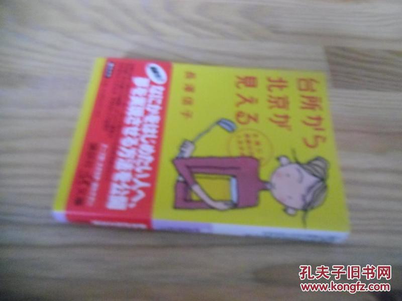 日文原版  台所から北京が见える―主妇にも家庭以外の人生がある