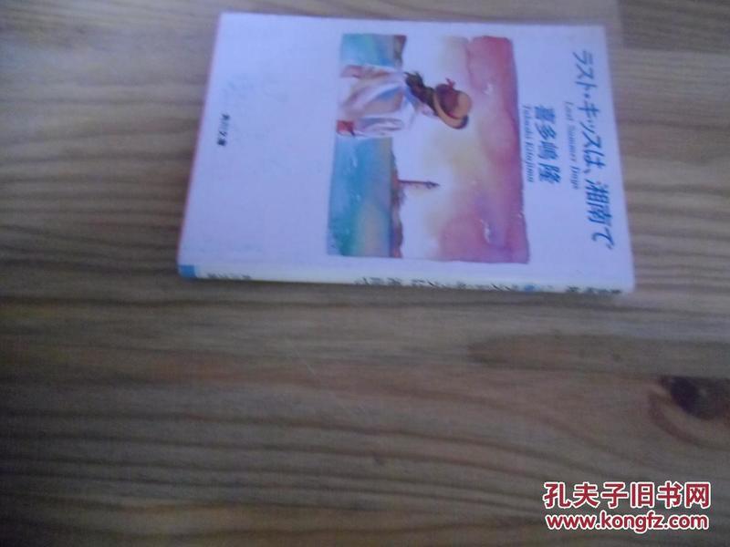 日文原版  ラスト・キッスは、湘南で