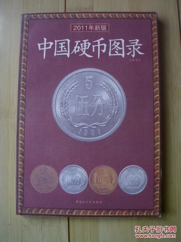中国硬币图录    2011年新版 彩图铜版纸。