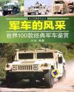 军车的风采:世界100款经典军车鉴赏 叶宏著 机械工业出版社 9787111357131