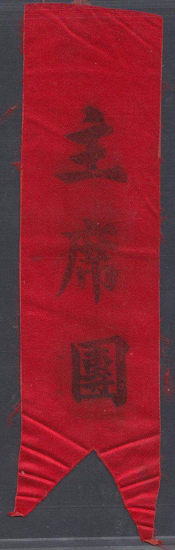 建国初期,主席团佩戴的胸条
