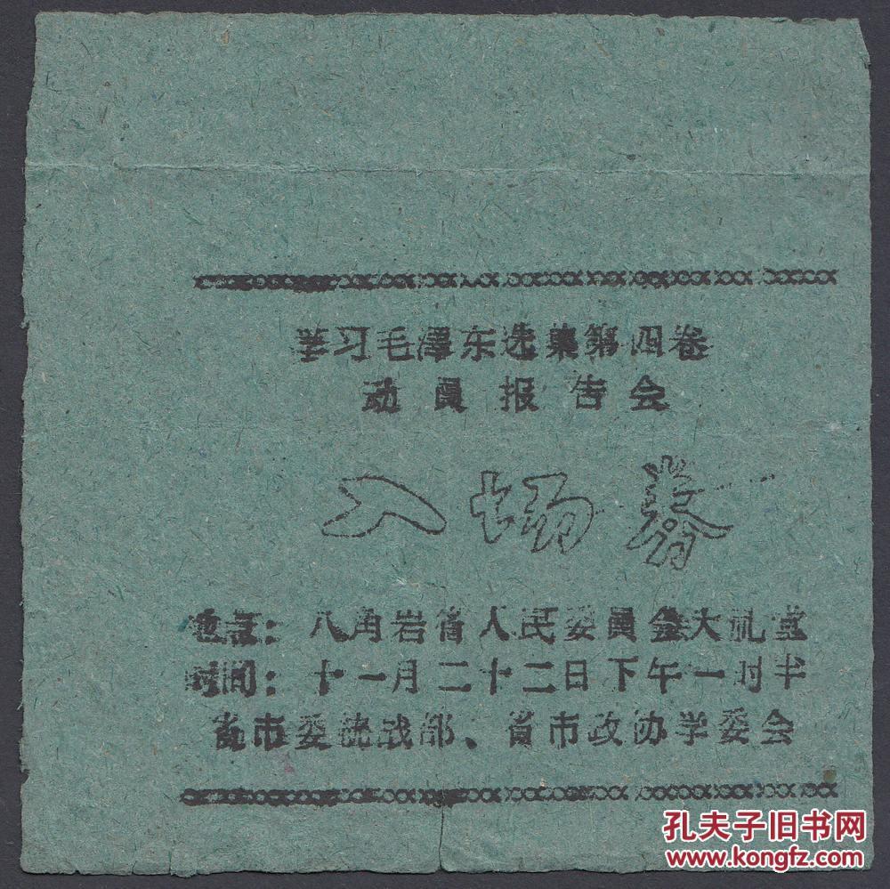 贵州省学习毛选第四卷【动员报告会】入场券