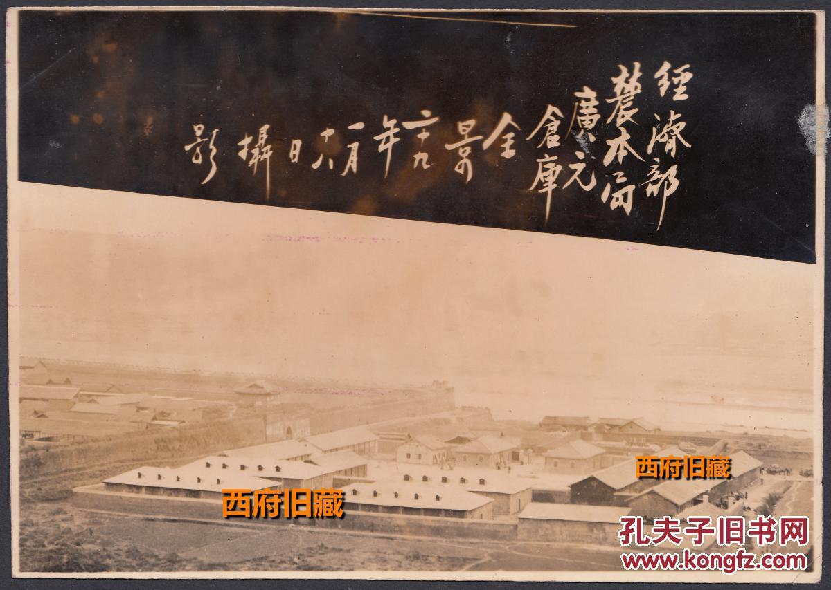 民国老照片,广元农本局仓库全景,民国时期的物流及农资贷款的金融机构,类似银行