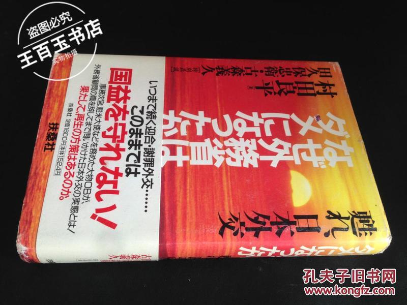 日文原版 なぜ外务省はダメになったか―甦れ、日本外交 村田良平