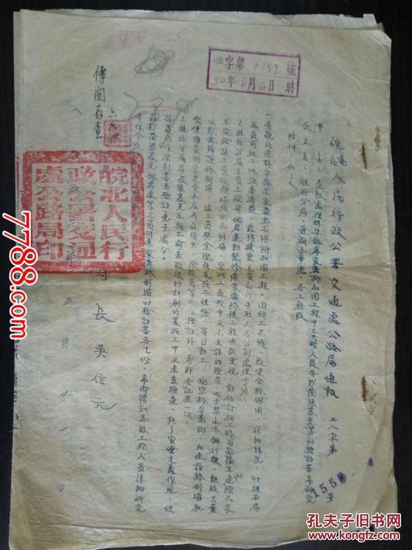 皖北人民政府交通厅公路局1952年席家沟桥倒塌失职人员通报和检讨