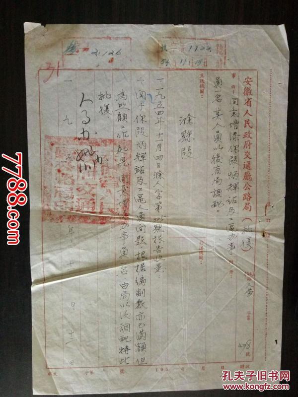 安徽省人民政府交通厅公路局1954年同意增添炳辉站等的批复(大红方印)