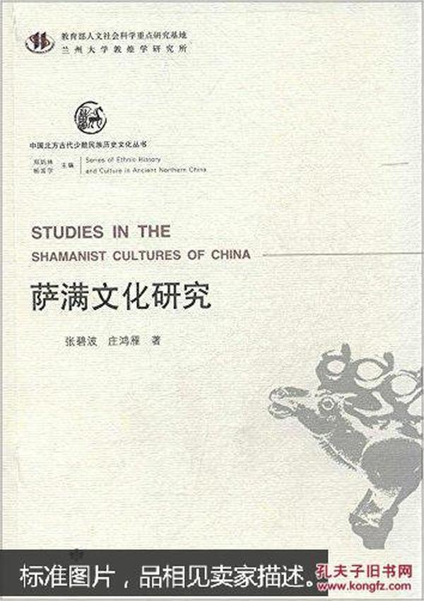 《萨满文化研究》 张碧波, 庄鸿雁, 郑炳林, 杨富学