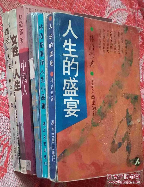 励志人生、女性人生、林语堂著译人生小品、中国人、我杀了一个人、人生的盛宴等6种合售
