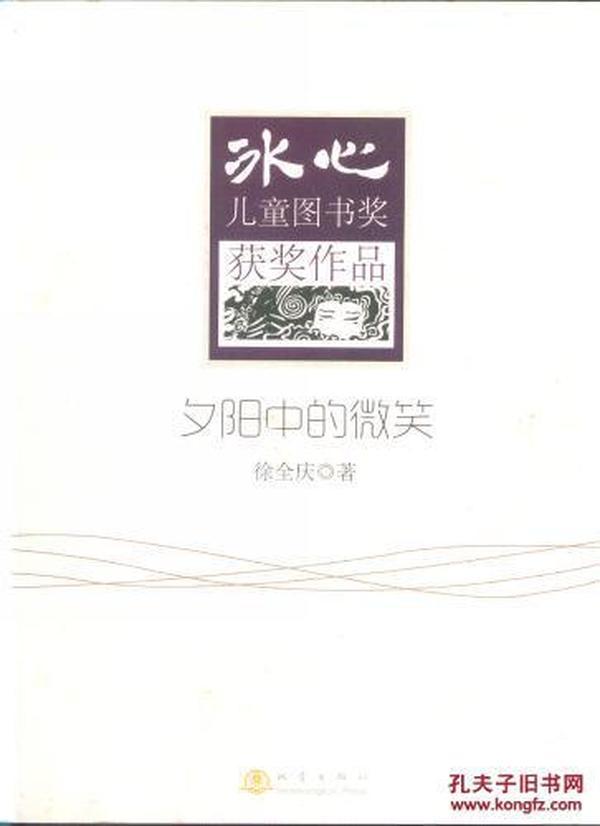 冰心儿童图书奖获奖作品:夕阳中的微笑(原版正版)