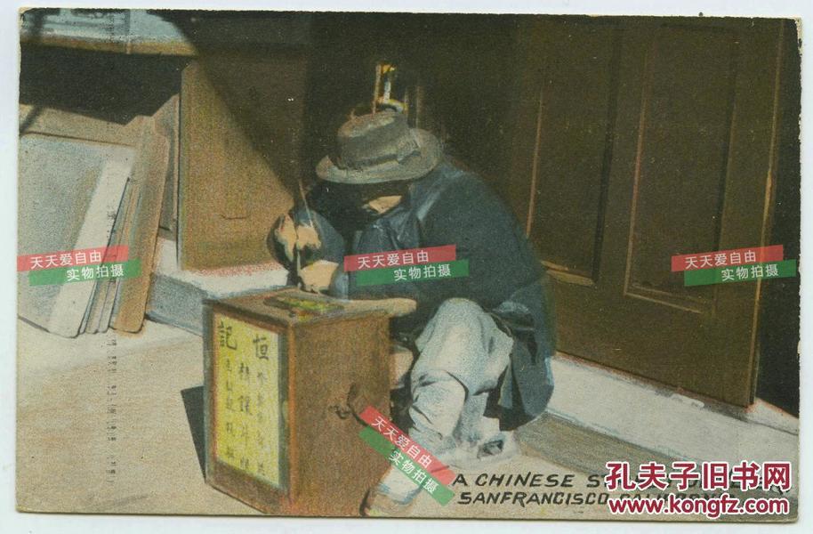 民国时期旧金山唐人街早期华人华侨的恒记珠宝首饰制作小摊老明信片