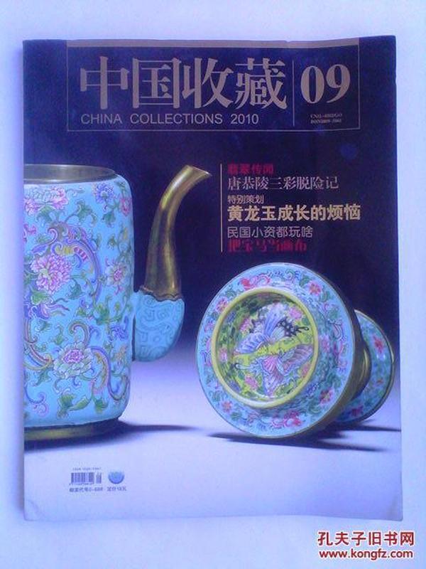 中国收藏2010年第9期