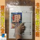新蕾经典卡通漫画故事系列书》岳飞传(3)-浴血战洞庭