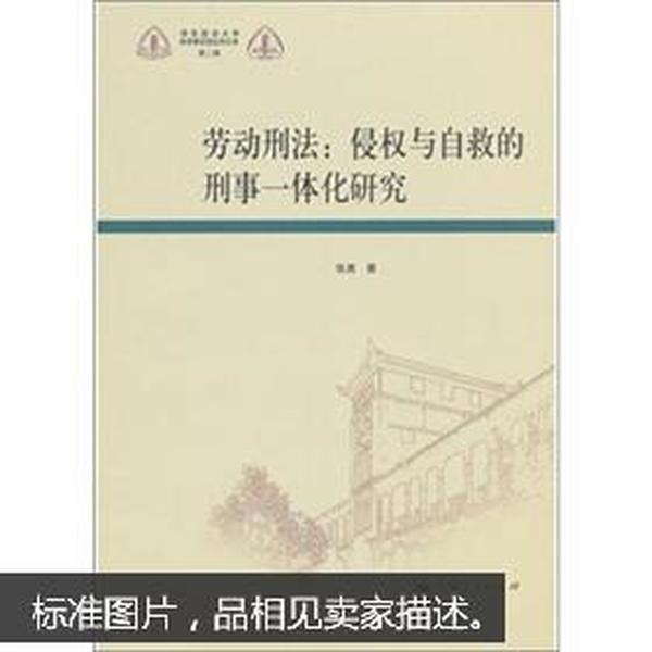 劳动刑法:侵权与自救的刑事一体化研究
