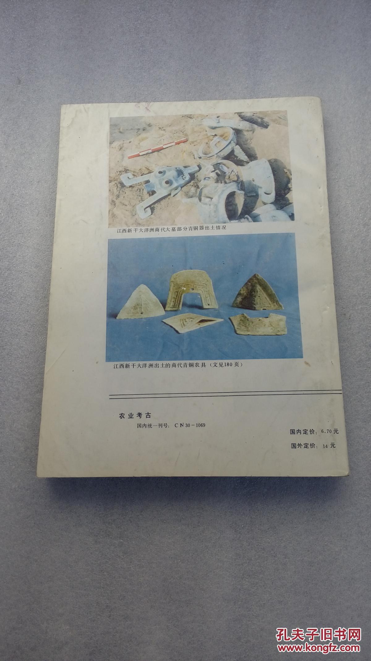 农业考古1990年第2期